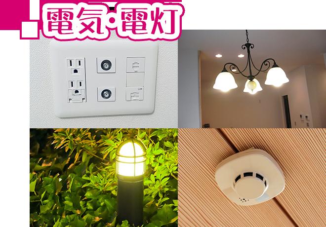 電気、電灯、電気設備のリフォーム、修繕