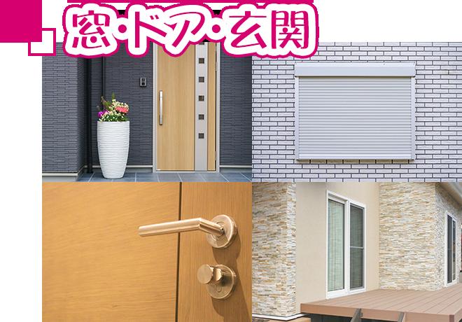 窓、ドア、門、雨戸のリフォーム、改修、修繕