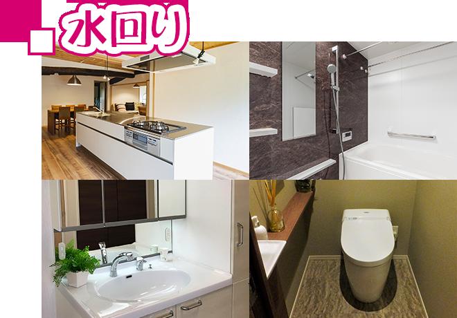 水周り、キッチン、バスルーム、浴室、洗面台、トイレのリフォーム、改修