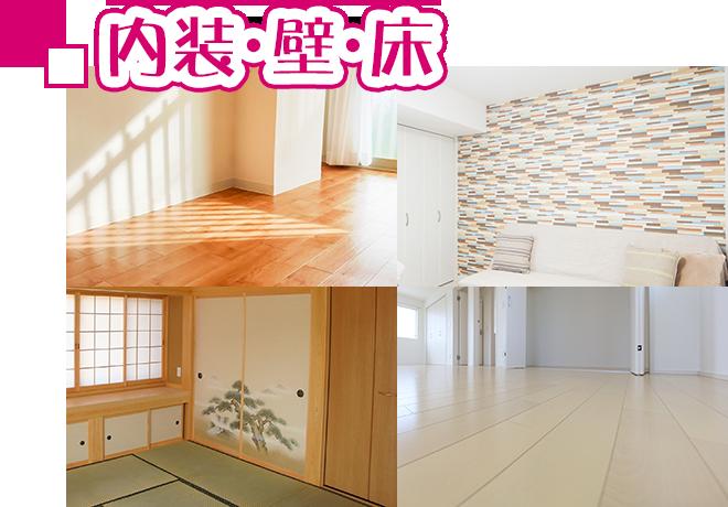 内装、壁紙、壁、床、和室のリフォーム、修繕