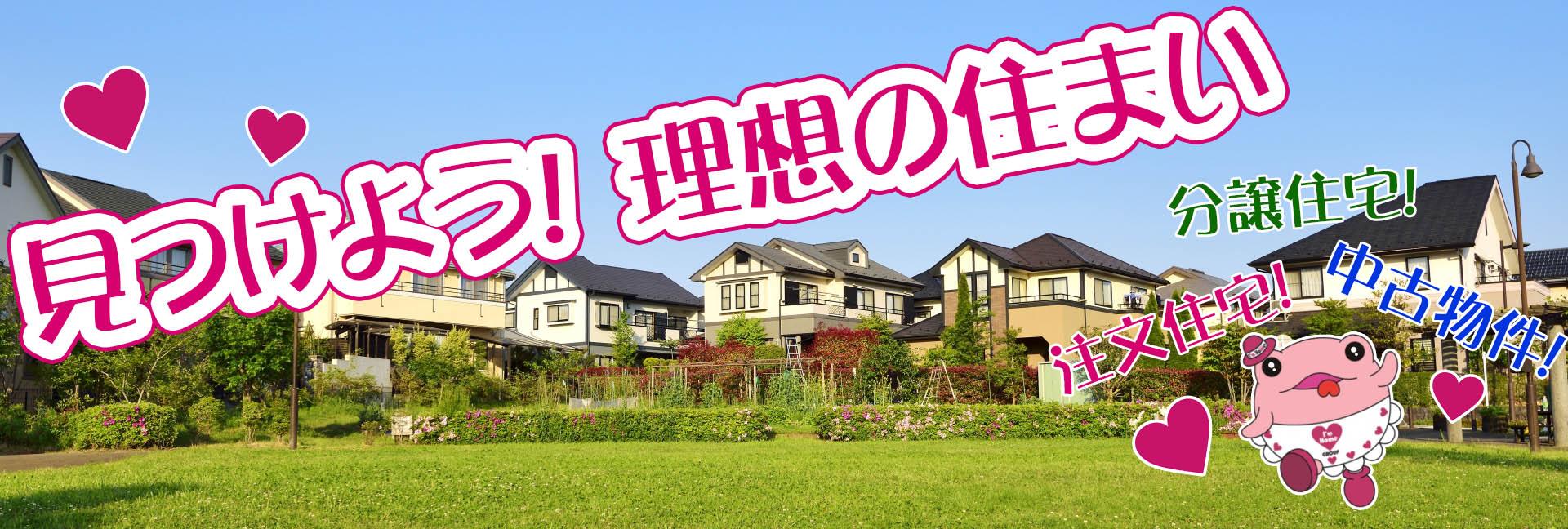 注文住宅、建売、分譲、中古住宅 埼玉県日高市と近郊で家を買うなら日高ハウジングプラザ