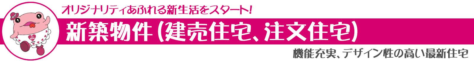 埼玉県日高市近郊の新築物件を探そう
