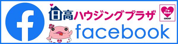 日高ハウジングプラザ フェイスブック