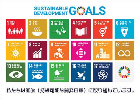 日高ハウジングプラザ 株式会社アイムホームグループはSDGs(持続可能な開発目標)に取り組んでいます。