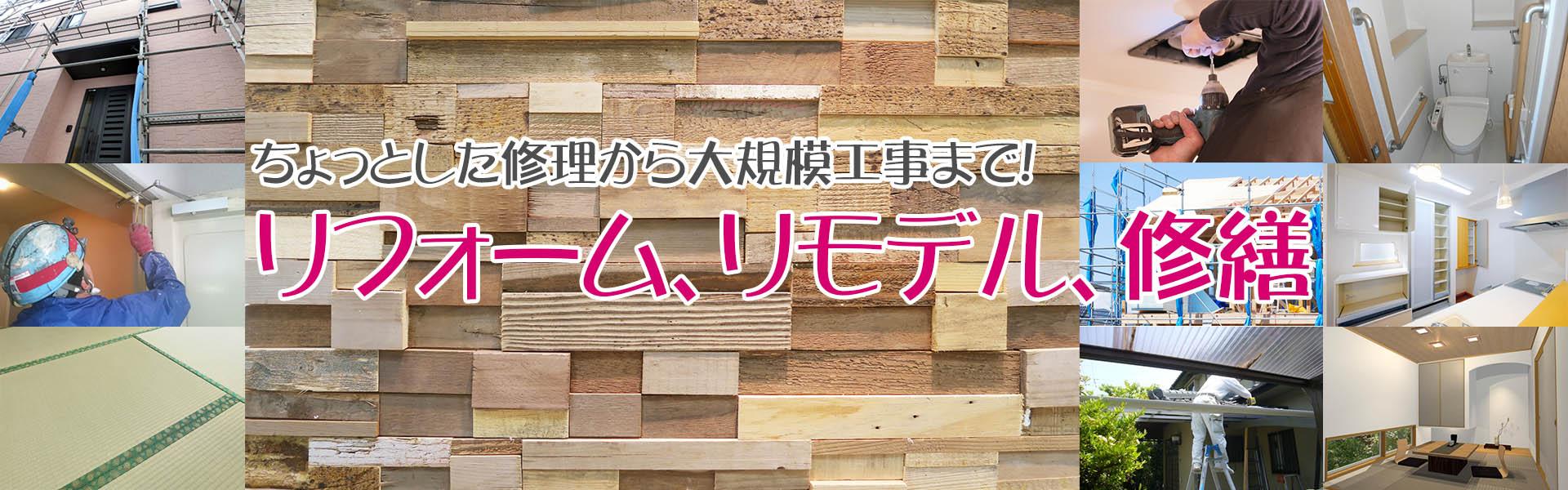 築、リフォーム、リモデル、修繕 施工事例 日高ハウジングプラザ 埼玉県日高市