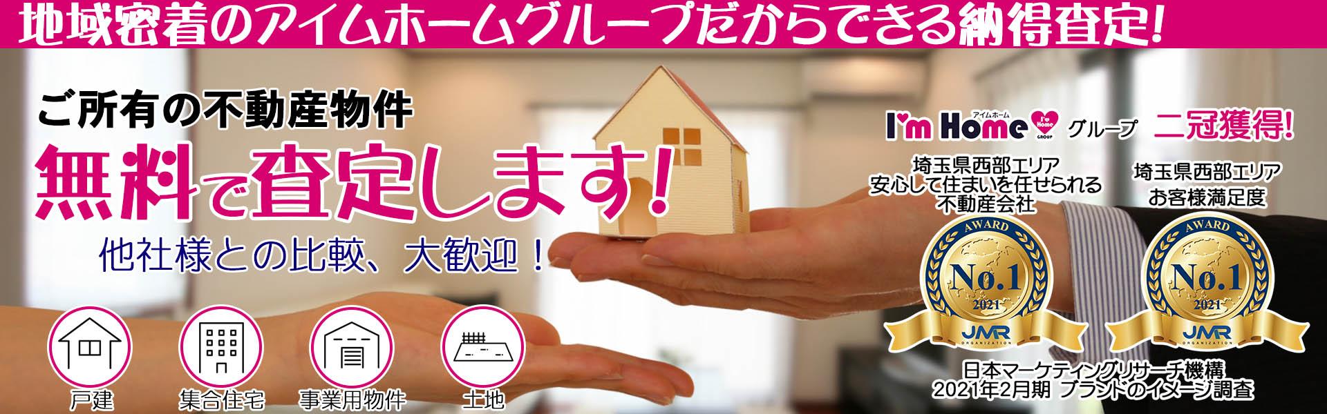 戸建、マンション、土地、アパート 不動産の売却、買取査定は日高ハウジングプラザ
